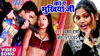 Pushpa Rana (2018) नया सबसे हिट गाना - Ka Ae Mukhiya Ji - Jawani Le Lee Leez Pa - Bhojpuri Hit Songs