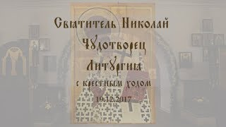 Святителя Николая, Литургия с крестным ходом, 19.12.2017 (480p)