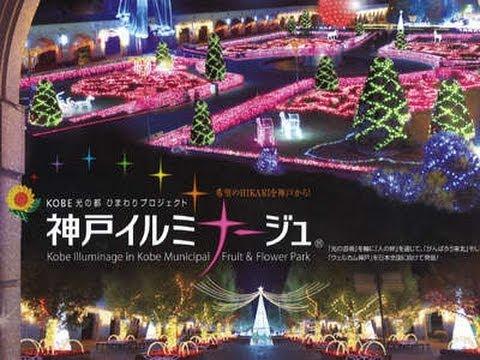 ✿ Рождественская иллюминация в Японии. Кобе ♫  Часть 3 Kobe Luminarie