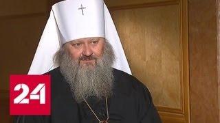 Митрополит Павел: Патриарх благословил и дальше стоять в вере - Россия 24