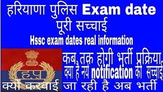 haryana police exam date //hssc exams dates // haryana upcoming exams dates