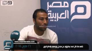 مصر العربية | شاهد ماذا قال احمد عبدالرؤوف عن مذبحتي بورسعيد والدفاع الجوى