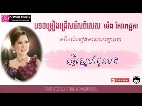 ��������������� Pnger Sne Chun Bong khmer song khmer old song khmer music khmer player Top Movie Top Movies official movie Original movie Hot Movie Hot Movies.