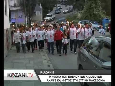 Η 12η λαμπαδηδρομία των Εθελοντών Αιμοδοτών στην Κοζάνη