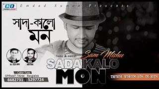 Sam Mishu - Sadakalo Mon | Lyrical Video | 2017