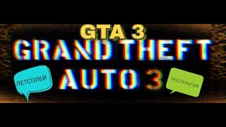 GTA 3 ПРОХОЖДЕНИЕ НА АНДРОИД ! DENDRAKLAKILLER