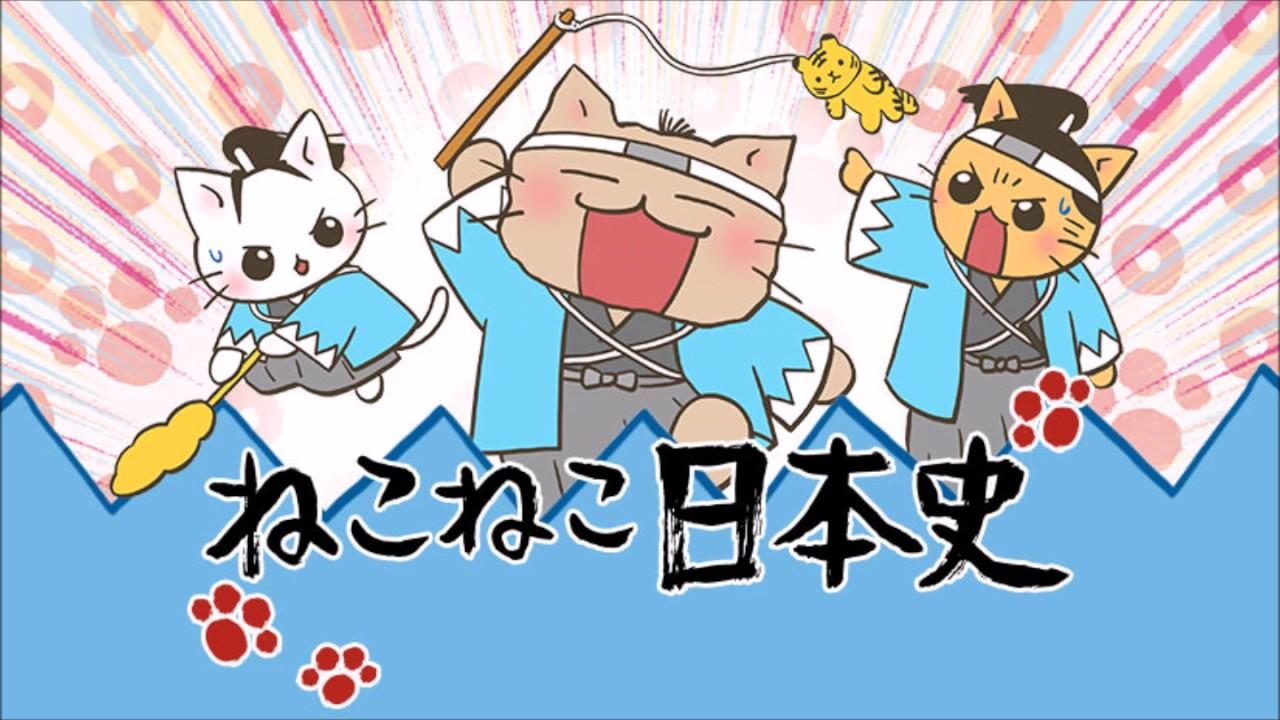 ねこねこ日本史の画像 p1_36