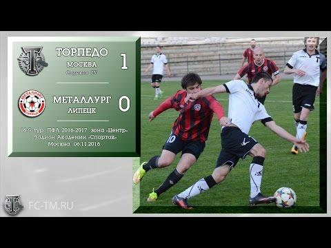 Торпедо Москва - Металлург (Липецк) (1:0). Обзор матча