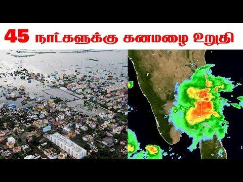 45 நாட்களுக்கு கனமழை உறுதி!! | #TamilNadu #RainNews | Tamil Nadu Rain Latest News | #TamilNaduNews