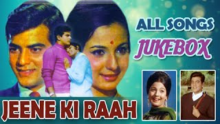 Jeene Ki Raah - All Songs Jukebox - Jeetendra, Tanuja - Best Classic Hindi Songs