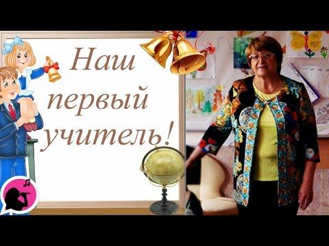 Видео с днём рождения учительнице