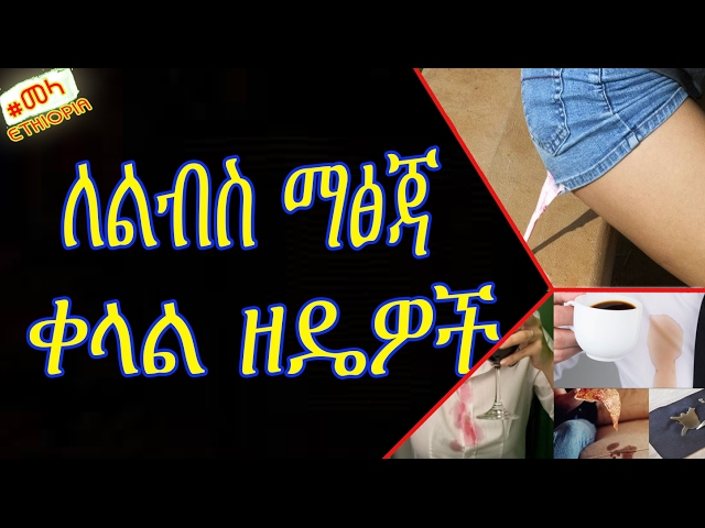 Cleaning Hacks in Amharic