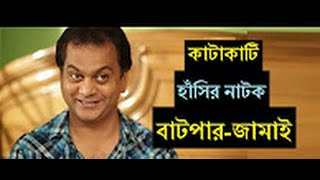 Bangla Comedy  Natok HD - চতুর জামাই