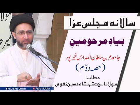 سالانہ مجلس عزا : بیادِ مرحومینِ جامعہ عربیہ سلطان ا لمدارس خطاب: مولانا سیّدشہنشاہ حسین نقوی