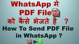 How To Send PDF File in WhatsApp ? WhatsApp Mai PDF File Kaise Send Karte hai ?