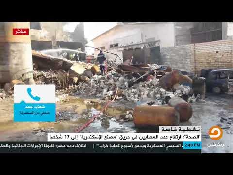 حريق بمصنع بمنطقة العجمي بالاسكندرية يسفر عن إصابة 17 | شهاب أحمد الصحفي من هناك يستعرض آخر التطورات #1