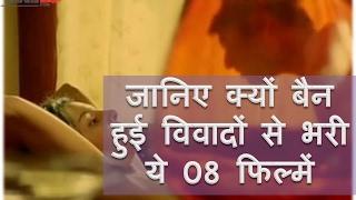 क्यों विवादित हैं ये 08 फिल्में   Why 08 Controversial Movies (films) Were Banned   YRY18   Hindi