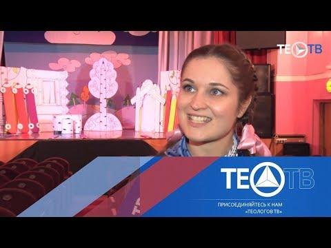 Вторая жизнь театра п/р  Геннадия Чихачева /  ТЕО-ТВ 2018
