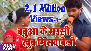 बबुआ के मउसी खूब मिसवावेली @' Khesari lal Yadav || New Bhojpuri Hot Shohar Song || 2016