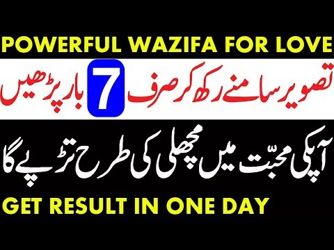 powerful wazifa for love | mohabbat ka wazifa | kisi ko apna banane ka wazifa
