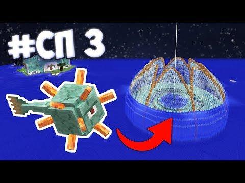 #СП3 - САМАЯ КРАСИВАЯ ФЕРМА СТРАЖЕЙ - MINECRAFT ВЫЖИВАНИЕ  (Minecraft Vanilla)