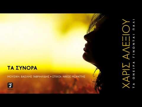 Χάρις Αλεξίου - Τα Σύνορα | Haris Alexiou - Ta Sinora | Official Audio Release HQ [NEW]