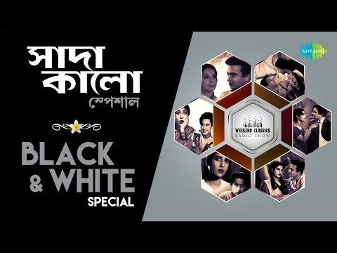 Weekend Classic Radio Show | Black & White era song | Tumi Je Amar | Chole Jete Jete Din