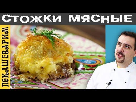 СТОЖКИ МЯСНЫЕ. Рецепт от Покашеварим. Выпуск 250.