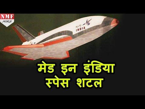 ISRO Launch करेगा Make-In-India Space Shuttle, कर लेगा America की बराबरी |MUST WATCH !!!