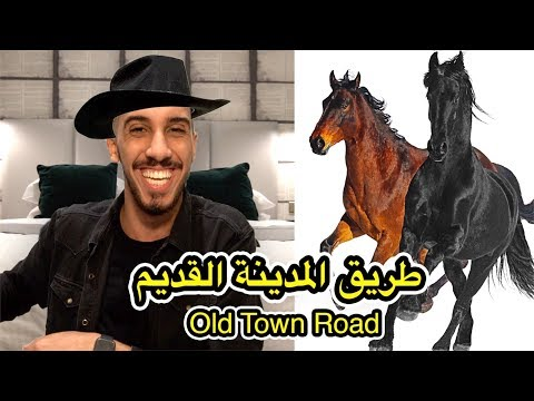 أغنية أولد تاون رود  - Old Town Road مترجمة بالعربي !!