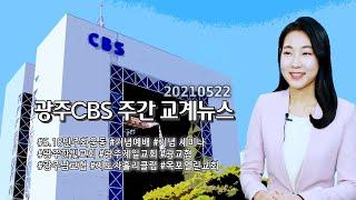 [광주CBS 뉴스] 2021년 5월 22일 광주전남 주간 교계 뉴스 목록 이미지