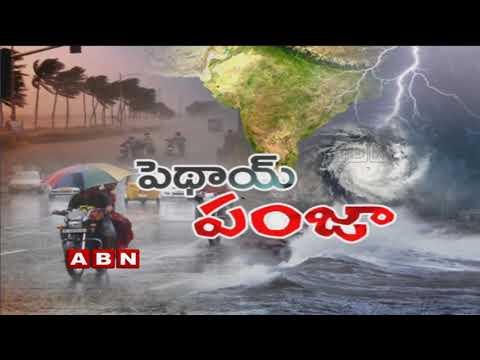 AP Govt Alerts Coastal Areas Following Cyclone Forecast | Pethai Cyclone