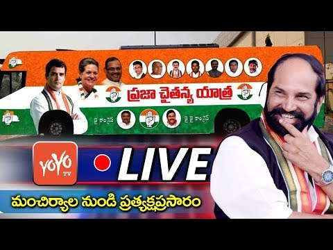 Telangana Congress Praja Chaitanya Yatra LIVE From Mancherial |  Congress Bus Yatra | YOYO TV