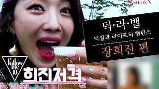 """러블리한 배우 """"장희진"""" ✔︎ 몰아보기 (덕라밸)"""