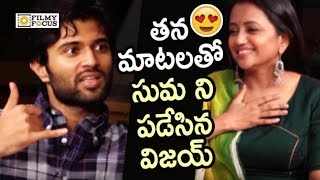 Vijay Devarakonda Making Fun with Anchor Suma || Rashmika Mandanna