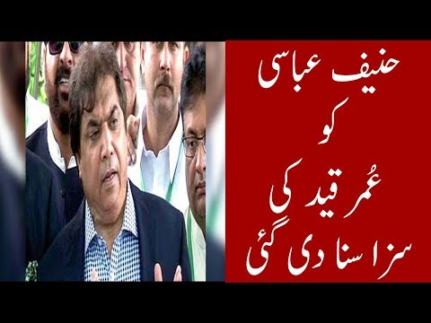 Hanif Abbasi Jailed For Life in Ephedrine Case | Neo News