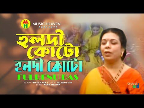 হলদী কোট হলদী কোট - Holdi Kot Holdi Kot - Fulrenu Das - Biyer Gaan