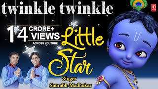 Twinkle Twinkle Little Krishna I Saurabh, Madhukar, Riwa [Hd Video Song] I Bataao Kahan Milega Shyam