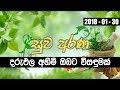 Piyum Vila 30/01/2018 Part 2