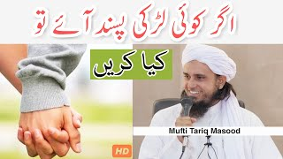 Girlfriend se shadi ho sakti hai by Mufti Tariq Masood letest bayan HD