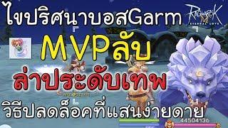 ไขปริศนาบอสGarm MVPลับล่าประดับเทพ - Ragnarok M Eternal love #19