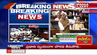 Rajnath Singh Gives Clarity About AP Special Status In Lok Sabha