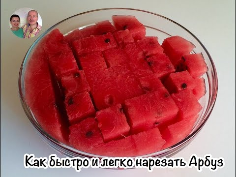 Как быстро и легко нарезать арбуз :))Лайфхак с арбузом) (How to cut watermelon easy)