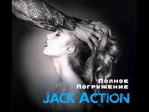 Jack Action - Полное погружение