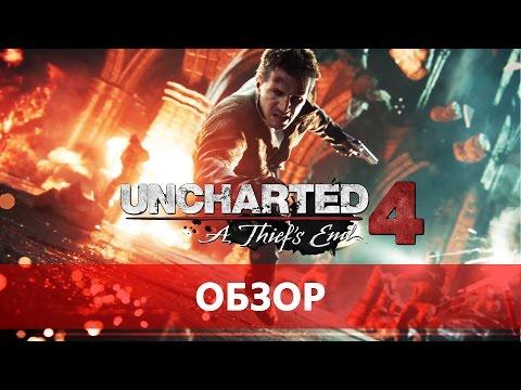 Uncharted 4: A Thief's End - лучшее приключение за долгое время