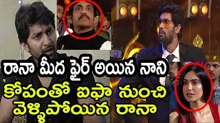 Hero Nani Fires On Rana | Rana Exits IIFA Event | IIFA Awards | GARAM CHAI
