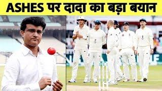 Ashes पर Sourav Ganguly ने कुछ ऐसा कहा जिसके बाद अब हर Team को सोचना होगा