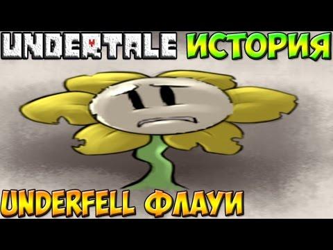 Undertale - История персонажа Underfell Flowey
