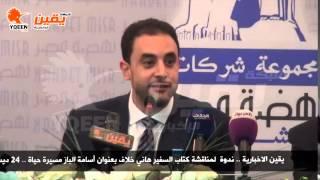 يقين | ندوة  لمناقشة كتاب السفير هاني خلاف بعنوان أسامة الباز مسيرة حياة