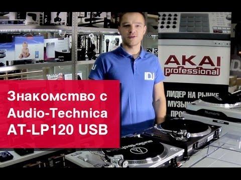 Знакомство с Audio-Technica AT-LP120 USB в iDJ.by (сравнение с Technics 1210 Mk2)